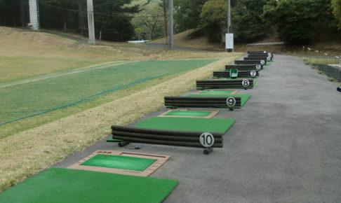 ゴルフ場の練習場 ドライビングレンジ