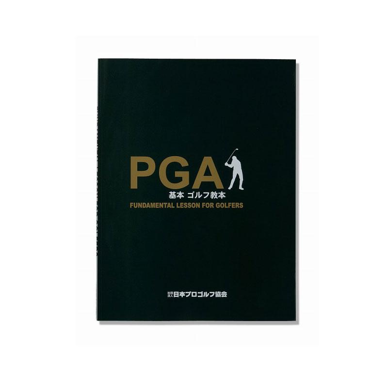 PGA基本ゴルフ教本