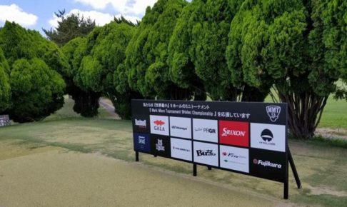 ゴルフ マークマイクロトーナメント