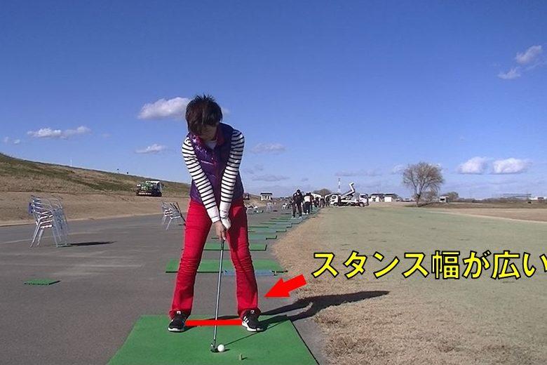 ゴルフ スタンス幅が広い