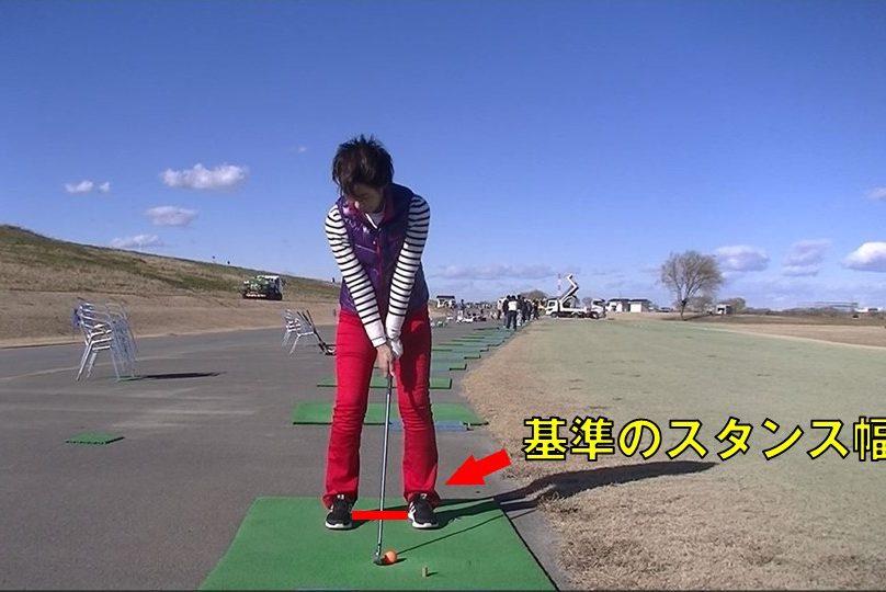 ゴルフ 基準のスタンス幅
