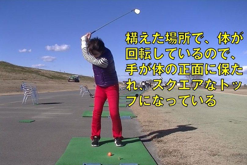 ゴルフスイング スクエアなトップ