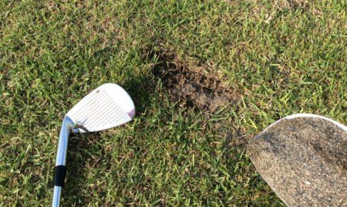 ゴルフ 目土をするということ