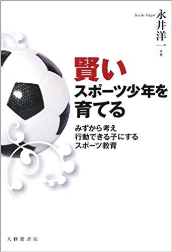 永井洋一著 賢いスポーツ少年を育てる