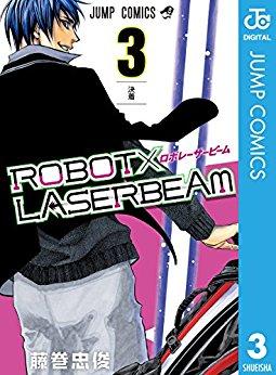 ロボレーザービーム ROBOT×LASERBEAM