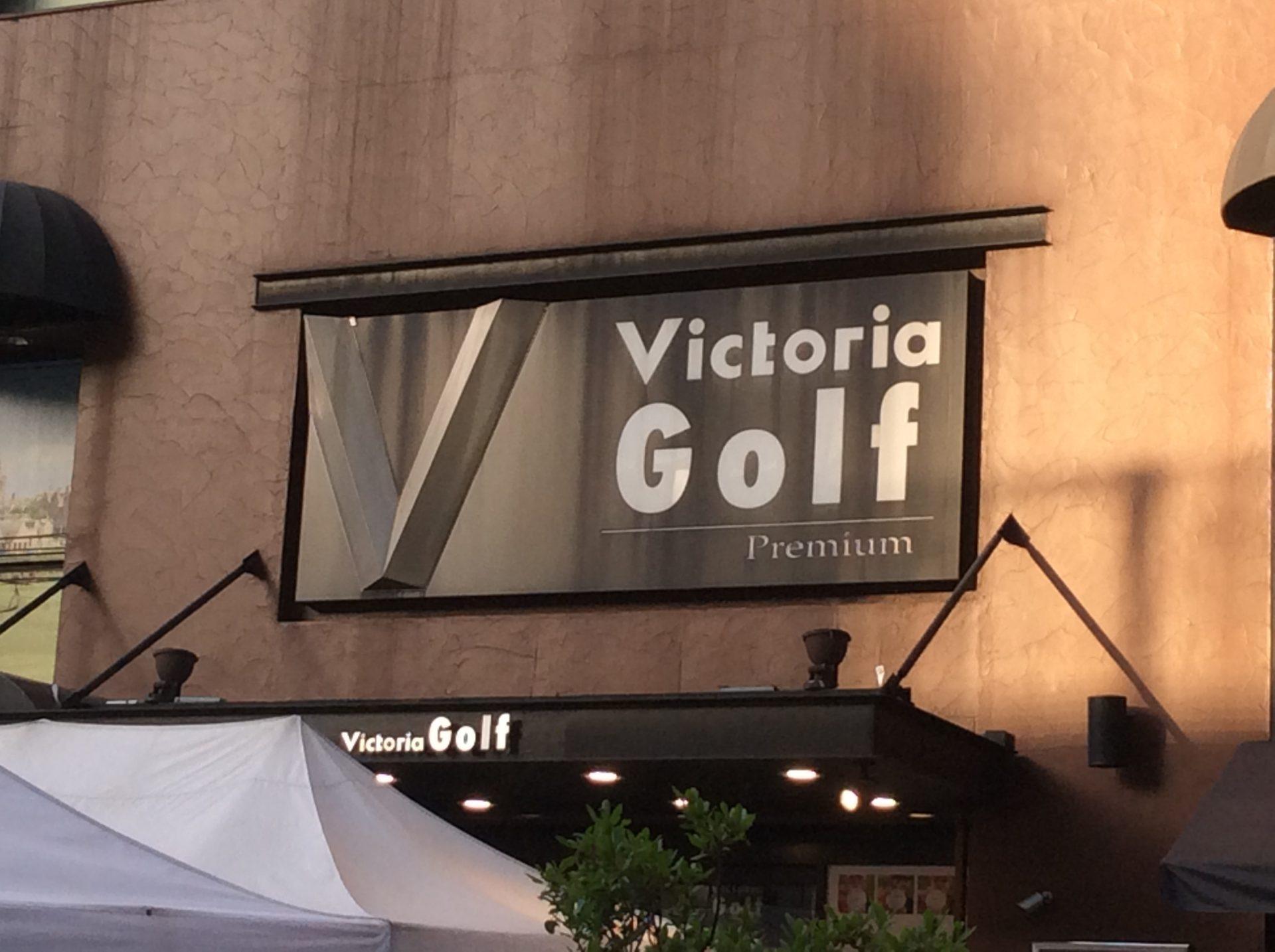 ヴィクトリアゴルフ新宿店
