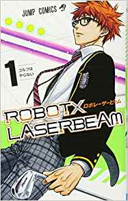 ROBOT&LASERBEAM ロボレーザービーム