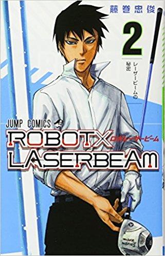 ROBOT×LASERBEAM第2巻 ロボ・レーザービーム第2巻