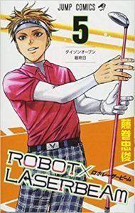 ROBOT×LASERBEAM(ロボ・レーザービーム)