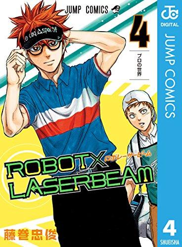 ROBOT×LASERBEAM(ロボ・レーザービーム)第4巻