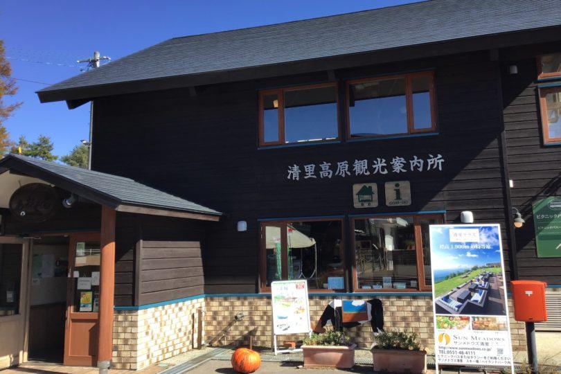 清里駅前の観光案内所