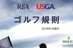 2019年ゴルフ新ルール