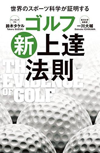 ゴルフ 新 上達の法則