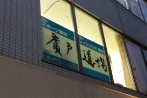 4スタンス理論の廣戸道場