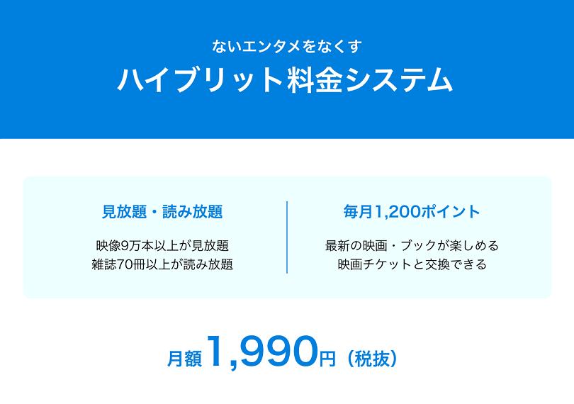 U-NEXT料金システム