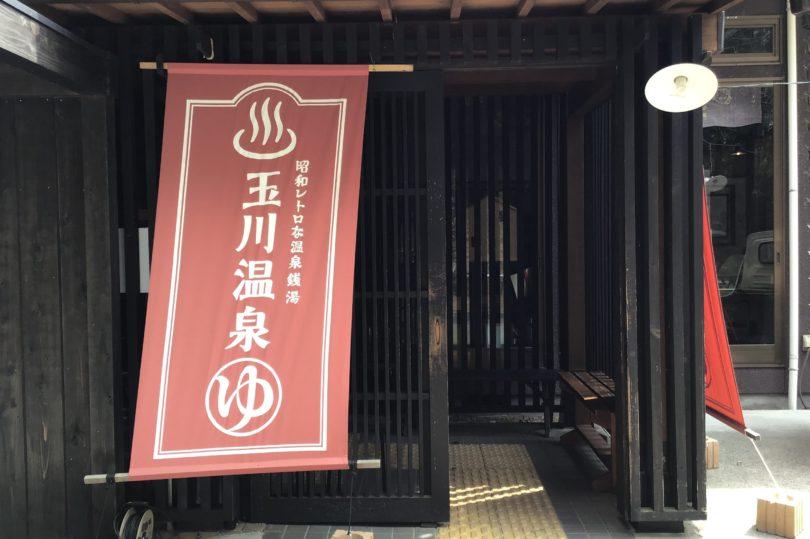 昭和レトロな温泉銭湯 玉川温泉