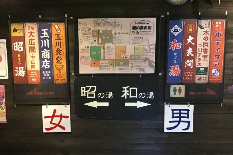 昭和レトロな温泉銭湯 玉川温泉のお風呂
