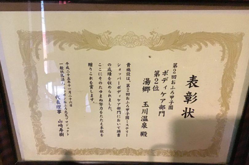 昭和レトロな温泉銭湯 玉川温泉ボディケア