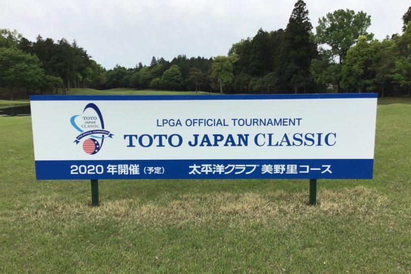 太平洋クラブ美野里コース TOTOジャパンクラシック看板