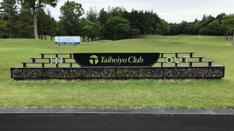 太平洋クラブ美野里コースの看板