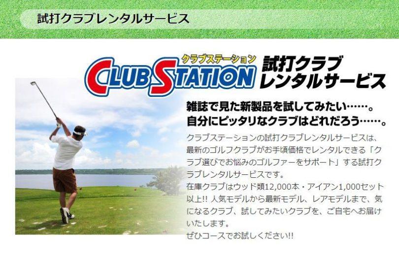 ゴルフクラブレンタル クラブステーション