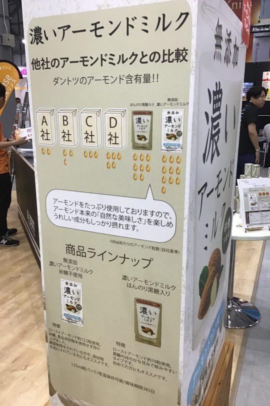 筑波乳業株式会社 濃いアーモンドミルク