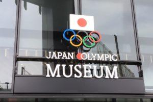 日本オリンピックミュージアム 正面玄関