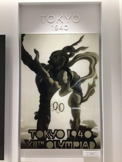 日本オリンピックミュージアム 幻の東京大会ポスター