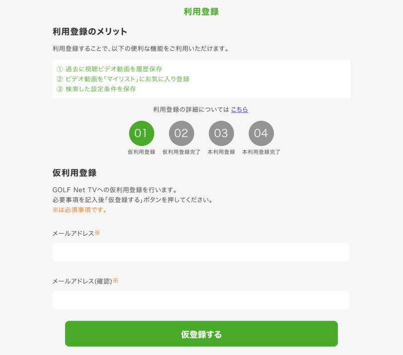 GOLF Net TV(ゴルフネットティーヴィ―)利用方法