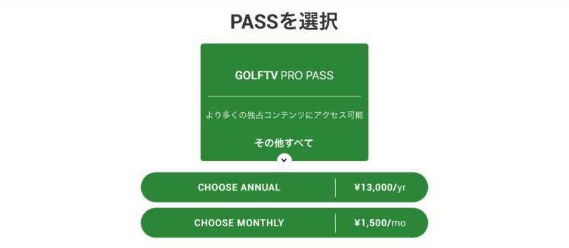 GOLFTV利用方法