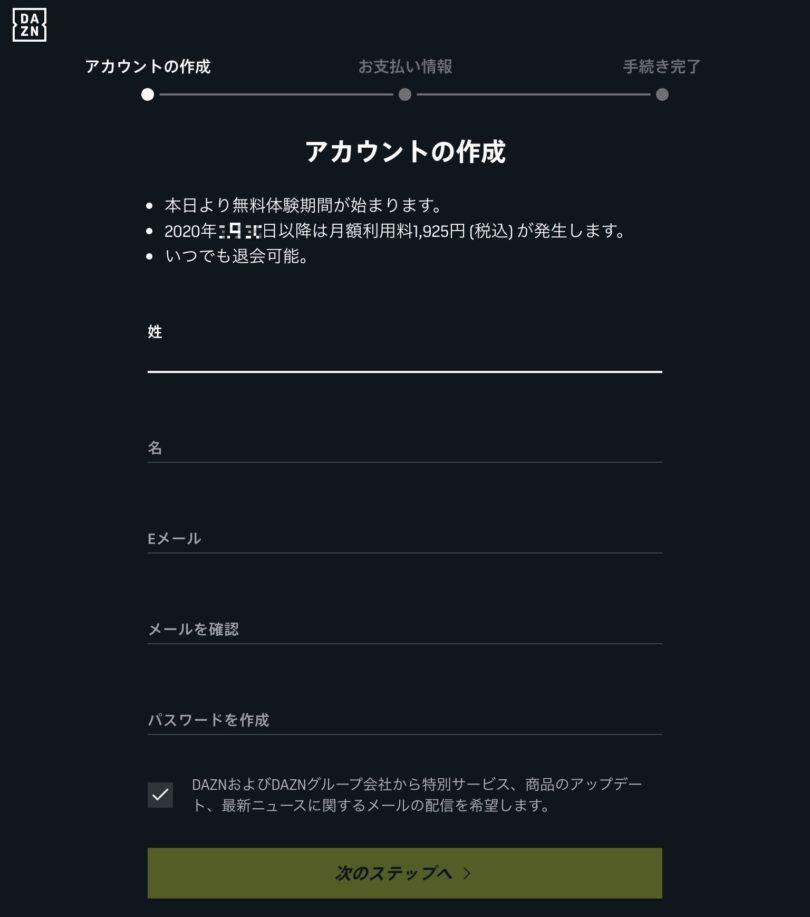 DAZN(ダゾーン)申し込み方法