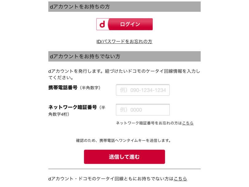 DAZN(ダゾーン)申し込み方法 for docomo
