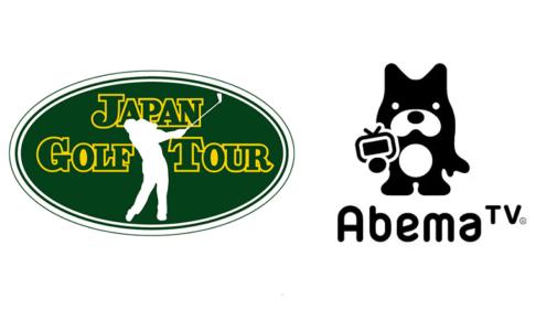 ゴルフ AbemaTVツアー