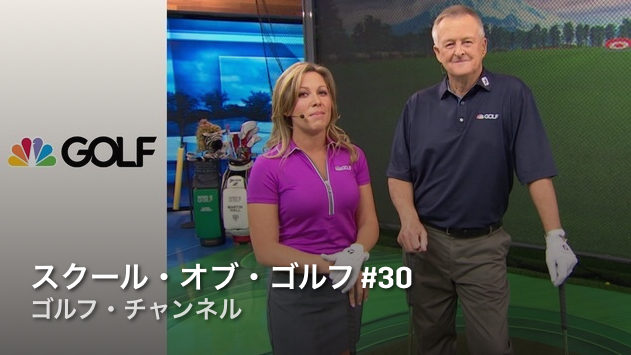 スクール・オブ・ゴルフ#30