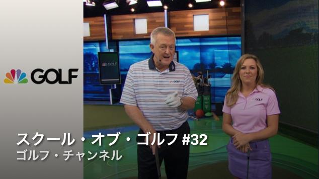 スクールオブゴルフ#32アイキャッチ
