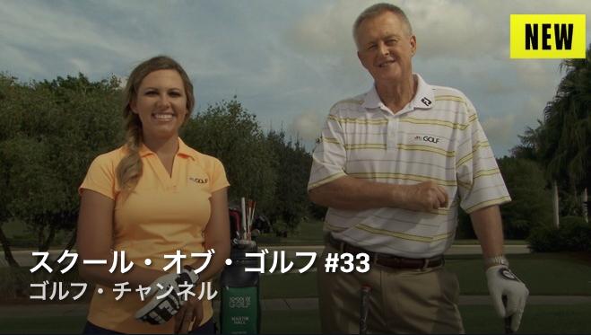 ゴルフチャンネル スクールオブゴルフ