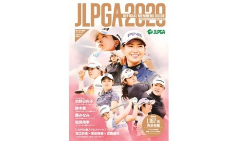 JLPGA選手名鑑2020