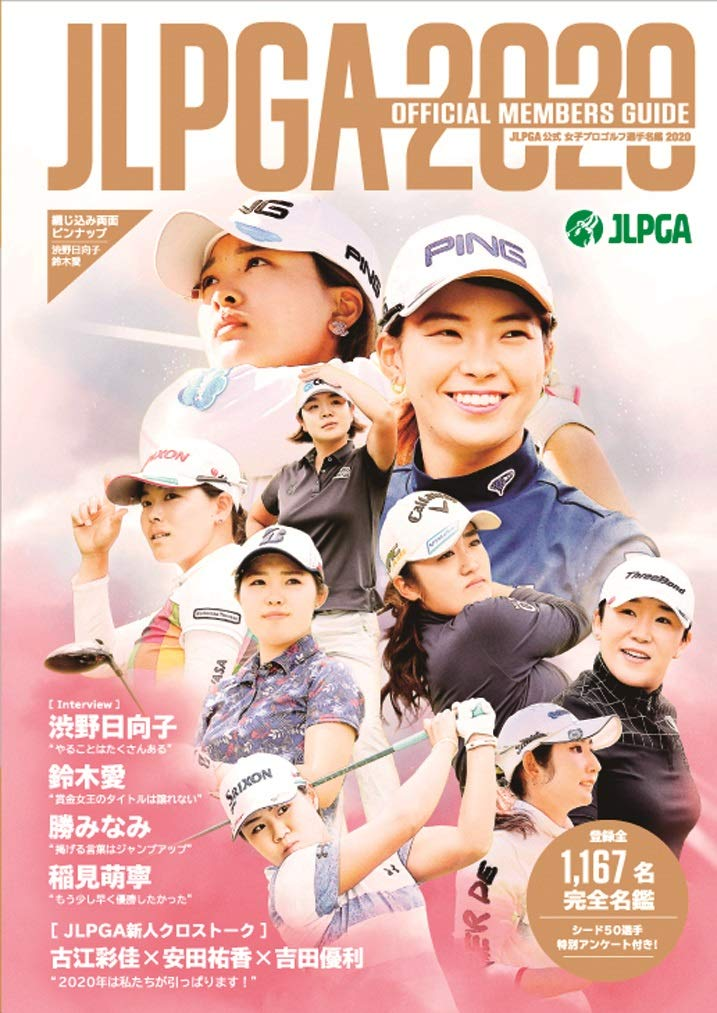JLPGA公式 女子プロゴルフ選手名鑑