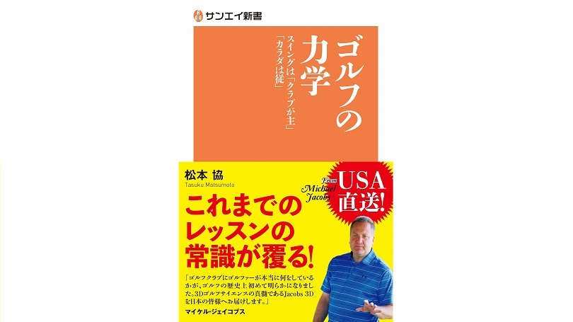 松本協のゴルフの力学