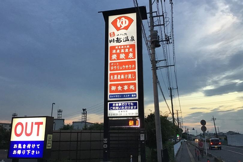 埼玉でゴルフ 川越温泉