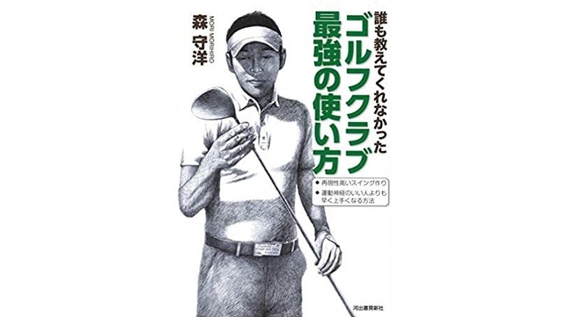 森守洋著 ゴルフクラブ最強の使い方