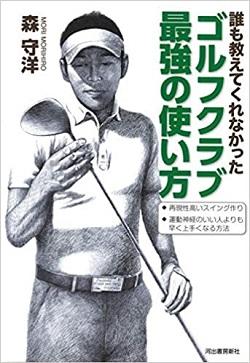 森守洋著「ゴルフクラブ最強の使い方」