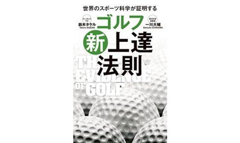 鈴木タケル著 ゴルフ 新 上達法則
