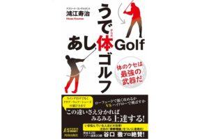 うで体ゴルフあし体ゴルフ