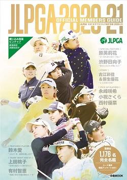 JLPGA公式女子プロゴルフ選手名鑑