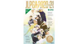 日本女子プロゴルフ協会公式選手名鑑の表紙