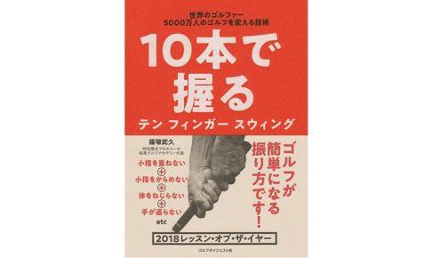 篠塚武久著「10本で握る 10フィンガースイング」