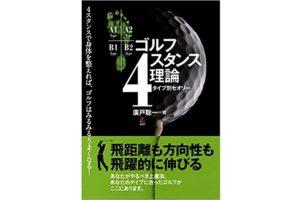 廣戸聡一著「ゴルフ4スタンス理論」