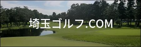 埼玉ゴルフ